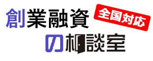 自己資金なしで起業 ゼロから日本政策金融公庫の融資を受けて0で創業する!