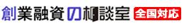 自己資金なしで起業|ゼロから日本政策金融公庫の融資を受けて0で創業する!